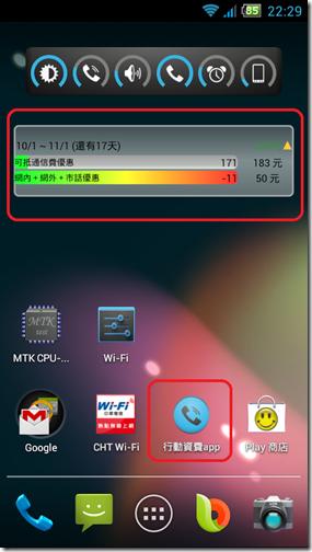 Screenshot_2013-10-15-22-29-24
