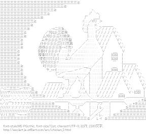 [AA]風見鶏