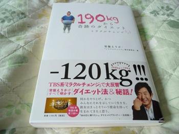 P1010777_20110525143648