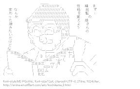 [AA]Ryotsu Kankichi (Kochira Katsushika-ku Kameari K?en-mae Hashutsujo)