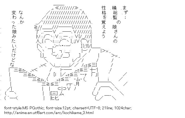Kochira Katsushika-ku Kameari K?en-mae Hashutsujo,Ryotsu Kankichi