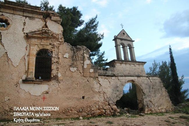 Κινδυνεύει με κατάρρευση η Ιερά Μονή Σισσίων στα Σιμωτάτα.