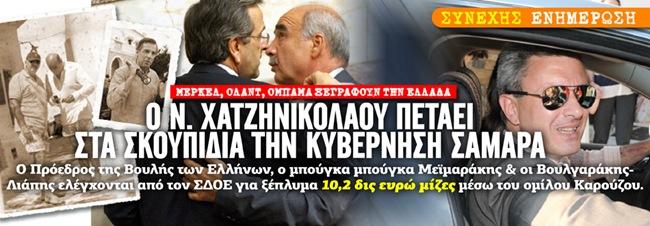 Real News: Κατάθεση εμπλέκει Μεϊμαράκη, Λιάπη, Βουλγαράκη σε ξέπλυμα μαύρου χρήματος