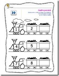 mathimatika - nipiagogeiou (5)