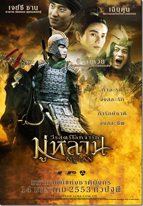 Mulan วีรสตรีโลกจารึก [VCD Master]