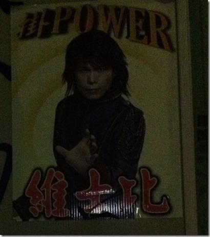 掛power