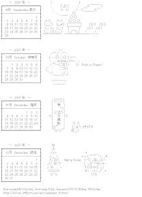 [AA]9-12/2007 Calendar