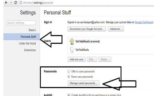ตั้งค่าการจดจำ password ใน google chrome