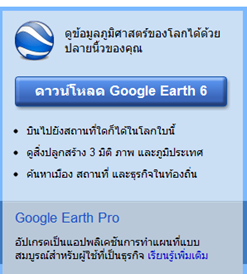 google earth freeware