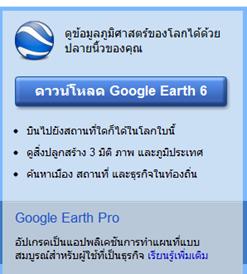 google earth freeware