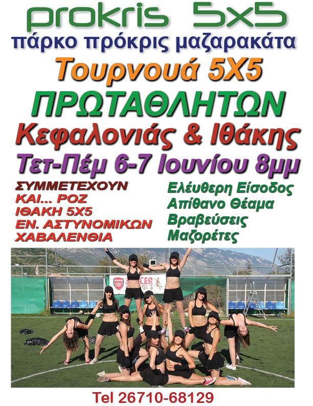 5Χ5 πρωταθλητών Κεφαλονιάς και Ιθάκης στο Πρόκρις (6,7-6-2012)