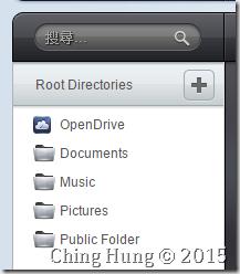 取代 Google Drive 的雲端外連 OpenDrive:新增資料夾