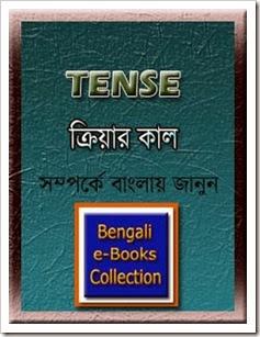 tense in bengali