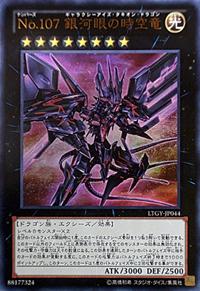 300px-Number107GalaxyEyesTachyonDragon-LTGY-JP-UR