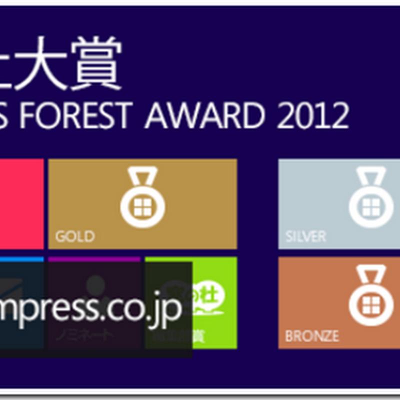 「かんたん PDF ダイエット」が窓の杜大賞 2012 にノミネートされました!