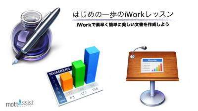 IWork Online Workshop 001