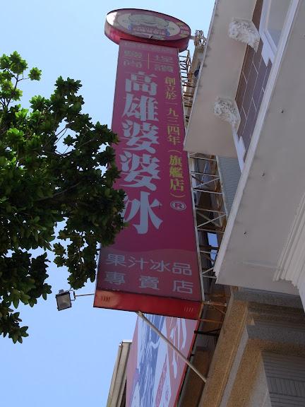 旗津という港町に来ました。名物のマンゴー氷を食べてみましょう。