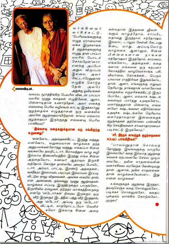 Anandha Vikatan Tamil Weekly Issue Dated 20062012 Page No 66 Vandumama Interview