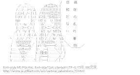 [AA]七条アリア & 天草シノ 着物 (生徒会役員共)
