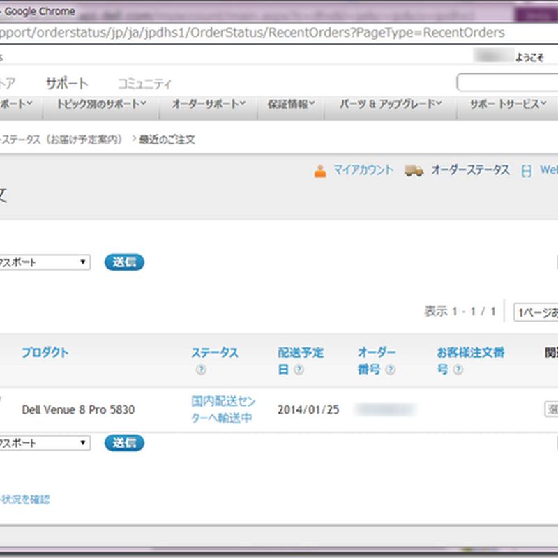 Venue 8 Pro を購入した。