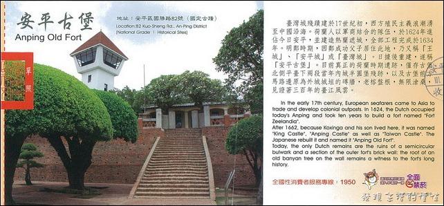 台南安平古堡門票