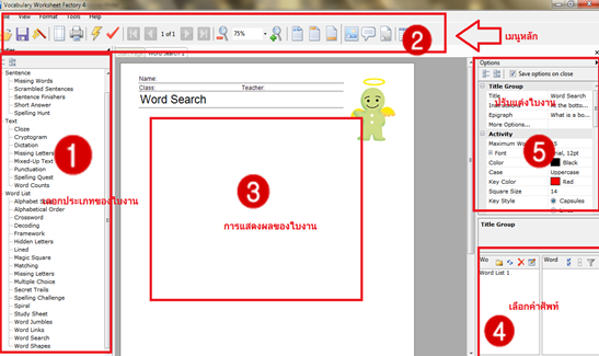 การสร้างใบงาน wordsearch