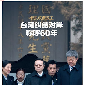 台湾纠结对岸称呼60年