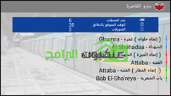 تقدر كمان تعرف الوقت اللى هتستغرقه رحلتك وعدد المحطات اللى هيقف فيها المترو
