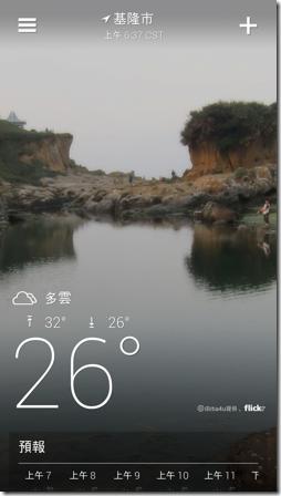 Yahoo!氣象-13