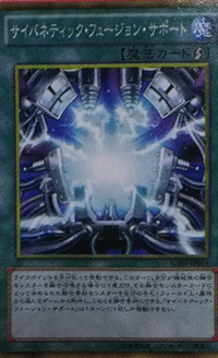 300px-CyberneticFusionSupport-SD26-JP-OP