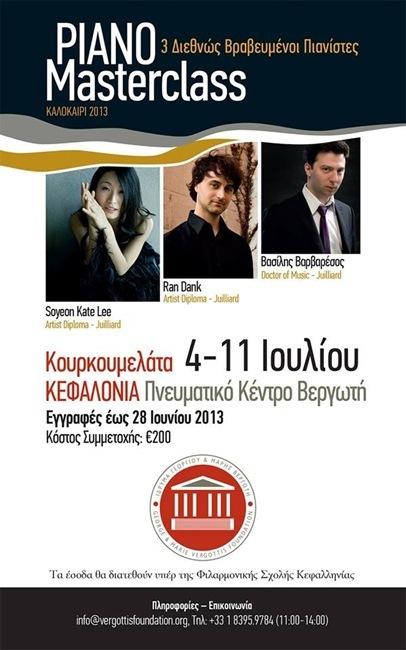 Masterclass πιάνου στα Κουρκουμελάτα από το Ίδρυμα Βεργωτή (4-11.7.2013) [video]