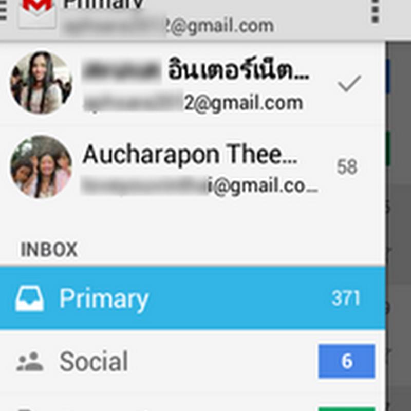 เพิ่มบัญชี Google หลายๆบัญชีในsmartphone หรือ Tablet