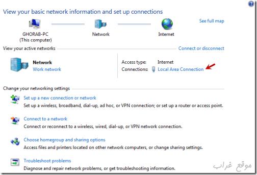 Setup-Comodo-Secure-DNS-3