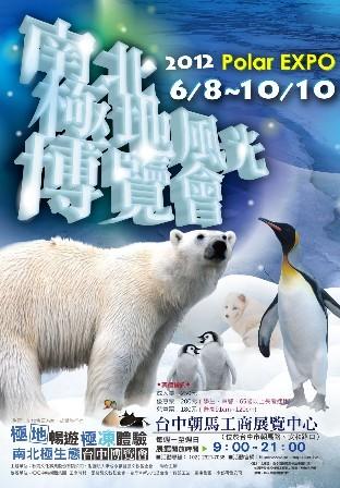2012台中《南北極地風光博覽會》