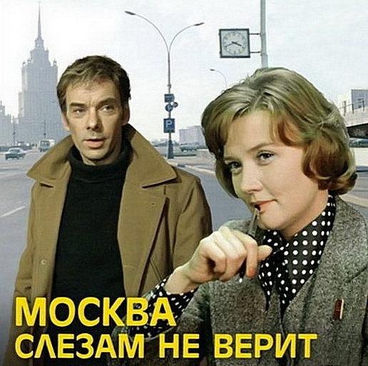 """Фильму """"Москва слезам не верит"""" исполнилось 35 лет"""