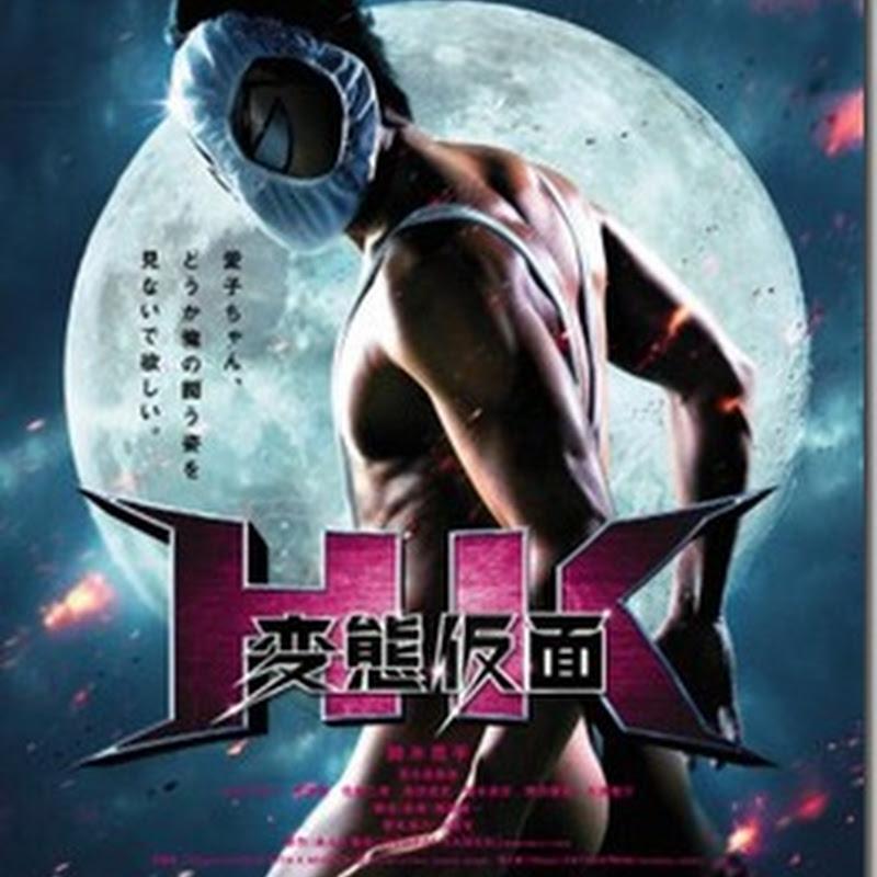 หนังออนไลน์ hd Hentai Kamen The Movie / หน้ากากกางเกงใน เทพบุตรหลุดโลก