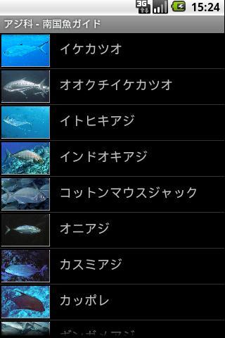 南国魚ガイド 1300種の魚図鑑