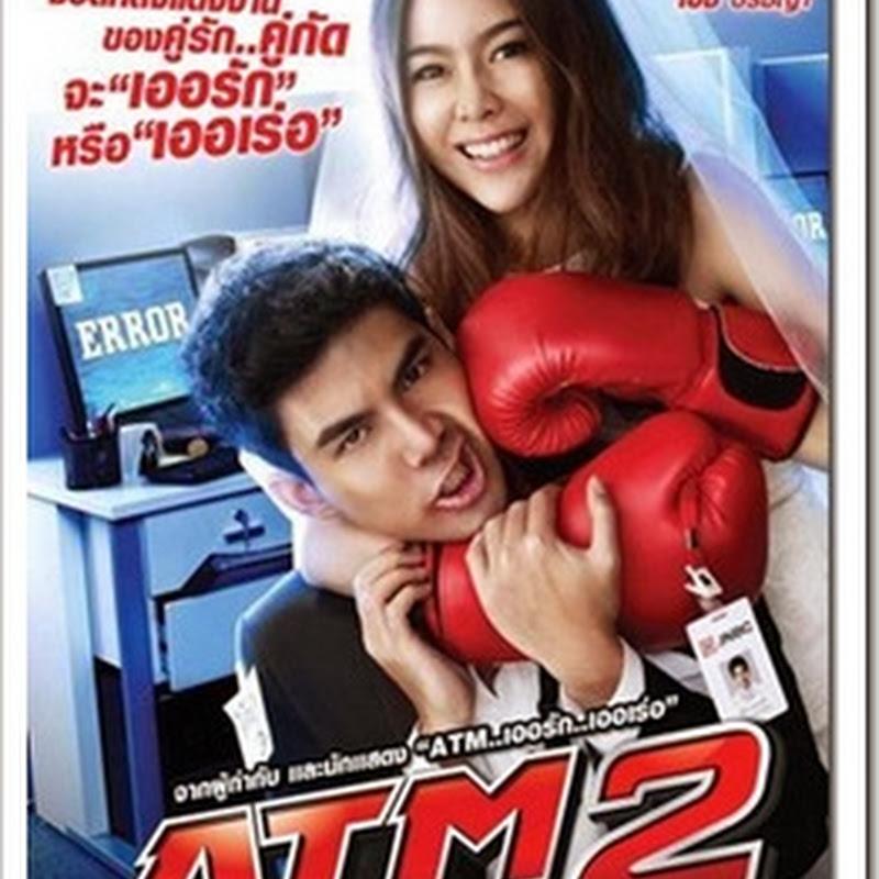 ATM 2 คู่เวอร์ เออเร่อ เออรัก