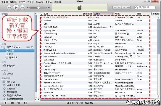 iTunes灰色狀態05