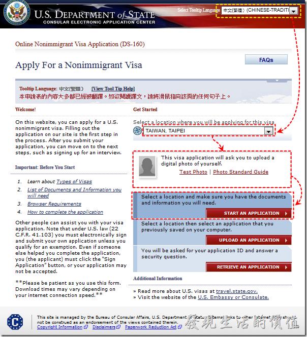 美簽表格DS-160。Apply For a Nonimmigrant Visa:申請美國非移民美國簽證