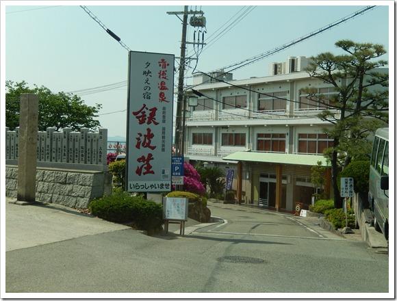 赤穂温泉銀波荘_外觀_01