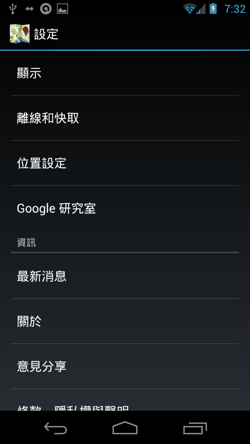 google latitude-05