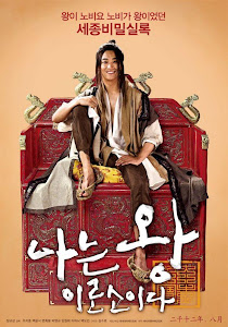 Xem Phim Ta Là Hoàng Đế | HD