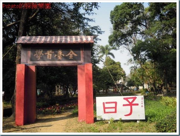 台南公園4.