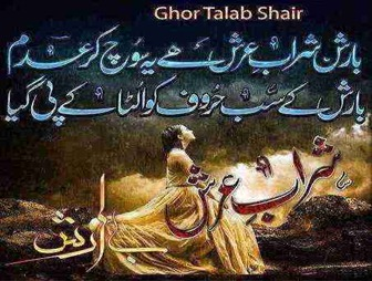 Barish-Sharab-Poetry