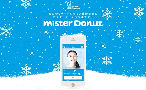 ミスタードーナツ iPhone アプリ 夏 クーポン