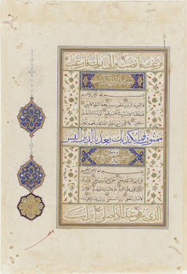 Folio from a Koran | Origin:  Turkey | Period: 2nd half of 16th century  Ottoman period | Details:  Not Available | Type: Opaque watercolor, ink and gold on paper | Size: H: 35.5  W: 23.4  cm | Museum Code: S1986.76 | Photograph and description taken from Freer and the Sackler (Smithsonian) Museums.