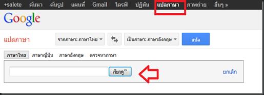 แปลภาษาทั้งเอกสารเป็นเล่ม ด้วย google translate