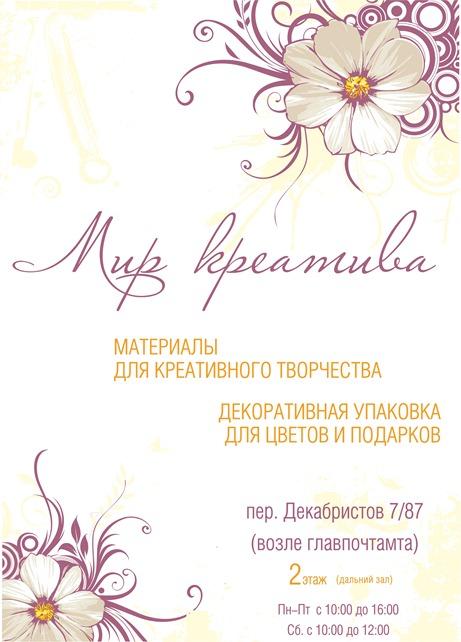 mir_kreativa_А4