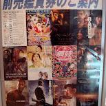 movie posters in Shibuya, Tokyo, Japan